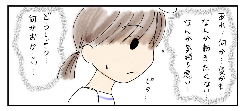 動悸 産後